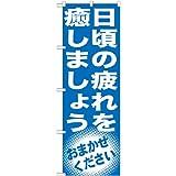 【受注生産品】GNB-1355 日頃の疲れを癒しましょうのぼり [オフィス用品] [オフィス用品] [オフィス用品]