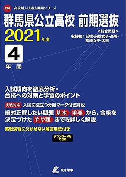 選抜 三重 県 前期