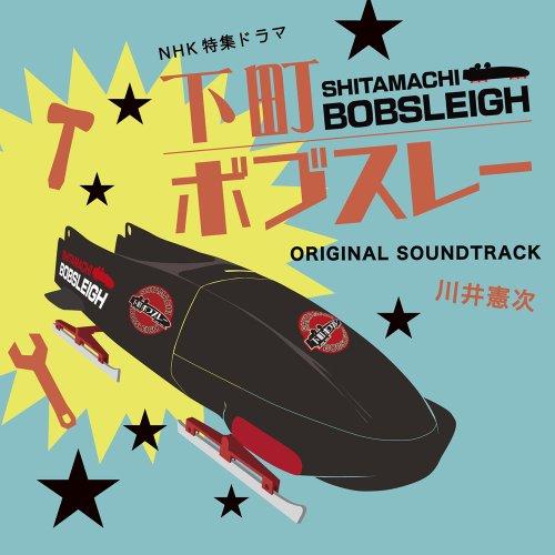 下町ボブスレー オリジナルサウンドトラック