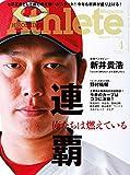 広島アスリートマガジン2017年4月号