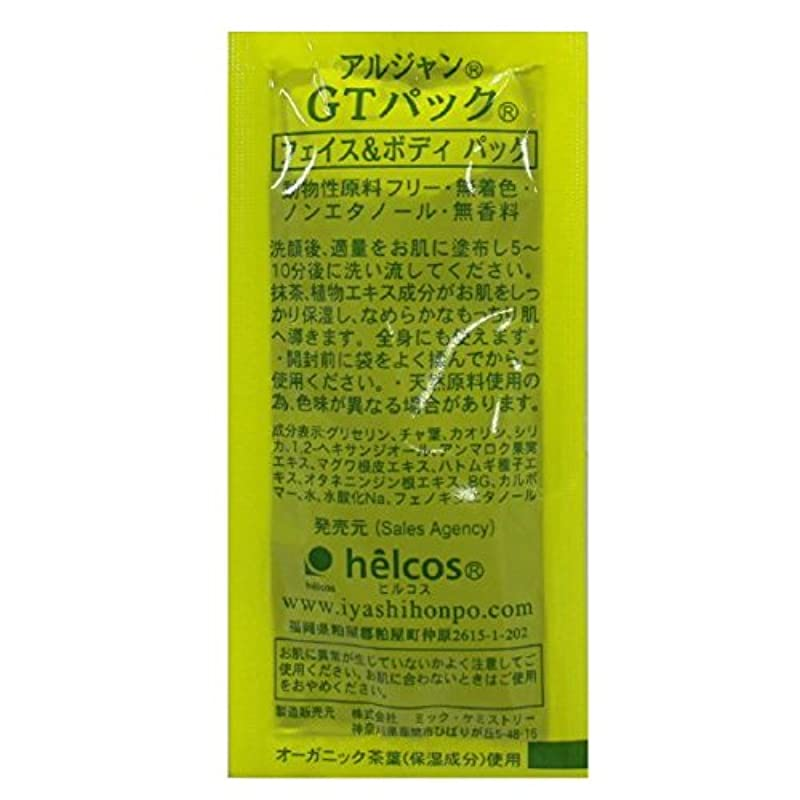 暖かさ無能酸化物ヒルコス アルジャン GTパック (抹茶パック )15g