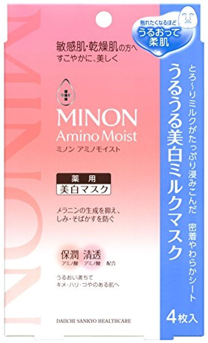 内向き急勾配の急降下ミノンアミノモイスト うるうる美白ミルクパック 20mlx4枚