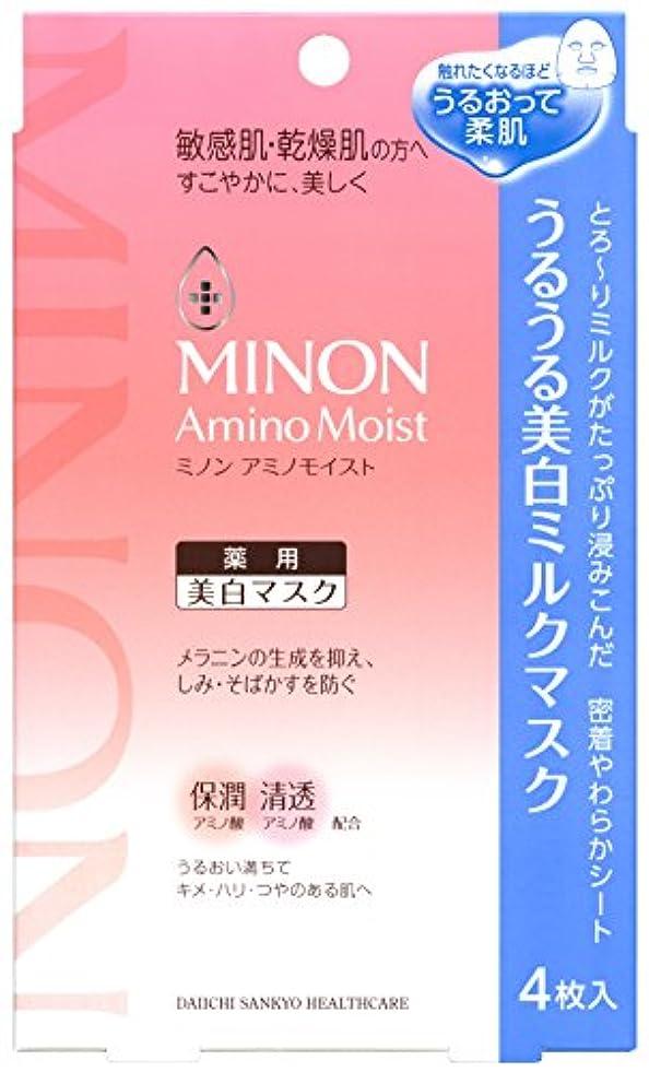鈍いジュース回転させるミノンアミノモイスト うるうる美白ミルクパック 20mlx4枚
