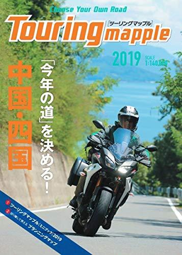 ツーリングマップル 中国・四国