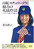 日航スチュワーデス魅力の礼儀作法 (Daiwa=books)
