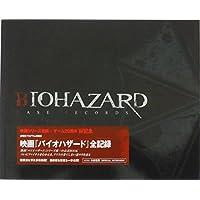 チラシ付き 劇場用プログラム特別版  BIOHAZARD CASE RECORDS  映画『バイオハザード』全記録