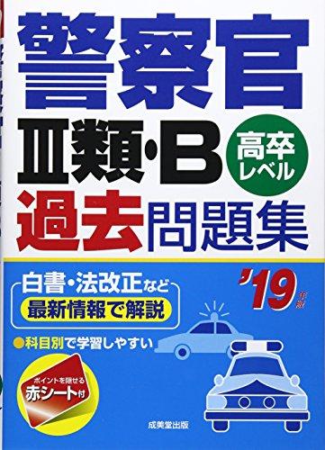 警察官3類・B過去問題集〈'19年版〉