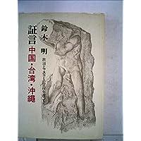 証言中国・台湾・沖縄―政治とマスコミの空白を追って (1974年)