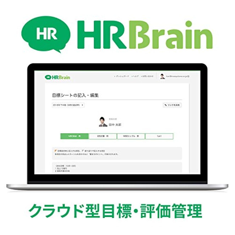 描く訴える円周HRBrain 目標評価管理クラウド 50名以下限定版|オンラインコード版