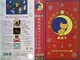 眠れぬ夜の小さなお話3~ネコクンのクリス [VHS]
