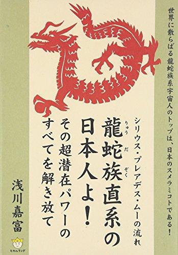 シリウス・プレアデス・ムーの流れ 龍蛇族直系の日本人よ! その超潜在パワーのすべてを解き放て (超☆わくわく)の詳細を見る