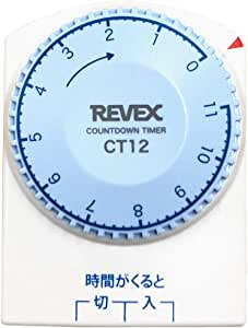 リーベックス(Revex) コンセント タイマー 1回だけ 「入・切」タイマー CT12