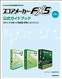 スコアメーカーFX5公式ガイドブック 〜スキャナも使って楽譜を手軽にカンタンに