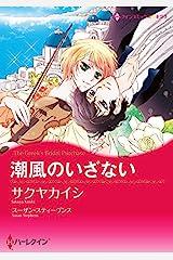 潮風のいざない (ハーレクインコミックス) Kindle版