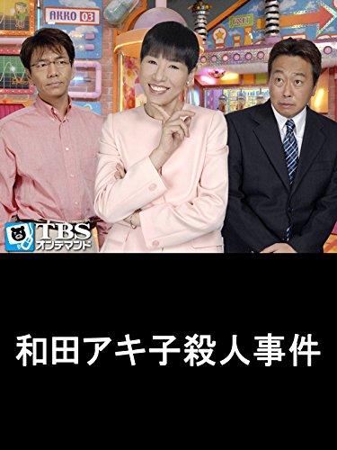 和田アキ子殺人事件【TBSオンデマンド】