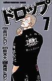 ドロップ 7 (少年チャンピオン・コミックス)
