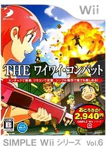 SIMPLE Wiiシリーズ Vol.6 THEワイワイ・コンバット