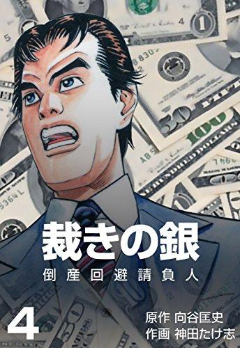 裁きの銀~倒産回避請負人~4