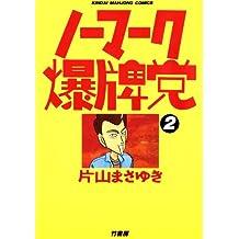 ノーマーク爆牌党 (2) (近代麻雀コミックス)