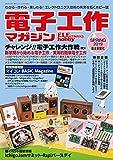 電子工作マガジン2019年春号 特別別冊付録付き