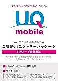 UQ-mobile(UQモバイル)エントリーパッケージ(microSIM/nanoSIM 共用)データ通信・音声通話 に対応