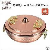 均一に熱が伝わり熱伝導率抜群。 パール金属 HB-1790 メイドインジャパン 純銅製しゃぶしゃぶ鍋26cm [並行輸入品]