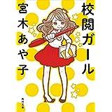 Amazon.co.jp: 校閲ガール<校閲ガール> (角川文庫) 電子書籍: 宮木 あや子: Kindleストア