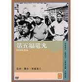 第五福竜丸 [DVD]