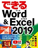 できるWord&Excel 2019 Office 2019/Office 365両対応 できるシリーズ