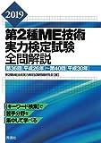 2019第2種ME技術実力検定試験全問解説 第36回(平成26年)~第40回(平成30年)