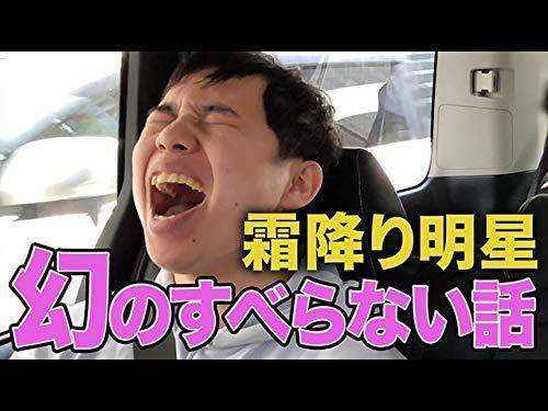 #10 幻のすべらない話
