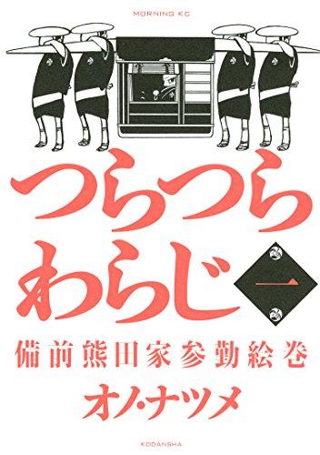 つらつらわらじ(1) (モーニングコミックス)の詳細を見る