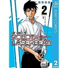 ROBOT×LASERBEAM 2 (ジャンプコミックスDIGITAL)