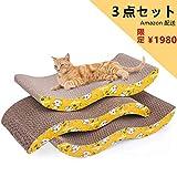 猫 爪とぎ ダンボール 爪磨き ネコ用品 猫スクラッチャー 猫おもちゃ 猫ソファー バリバリ ベッド 両面使える (3個セット)