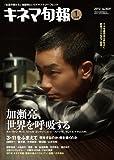 キネマ旬報 2012年 1/1号 [雑誌]
