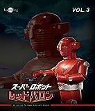 スーパーロボットレッドバロン Blu-ray vol.3