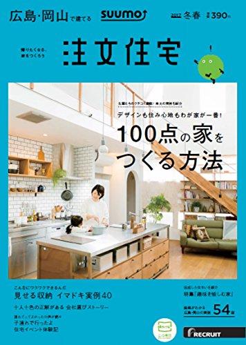 SUUMO注文住宅 広島・岡山で建てる 2017年冬春号