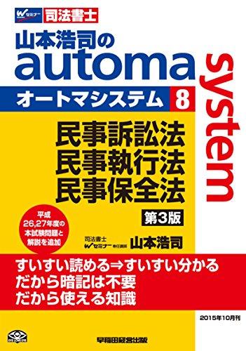 司法書士 山本浩司のautoma system (8) 民事訴訟法・民事執行法・民事保全法 第3版