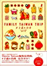 FAMILY TAIWAN TRIP #子連れ台湾 (地球の歩き方BOOKS)