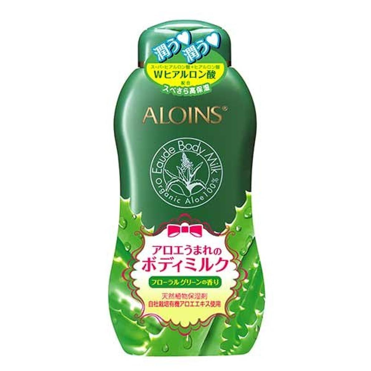 騒々しい更新補うアロインス オーデボディミルク