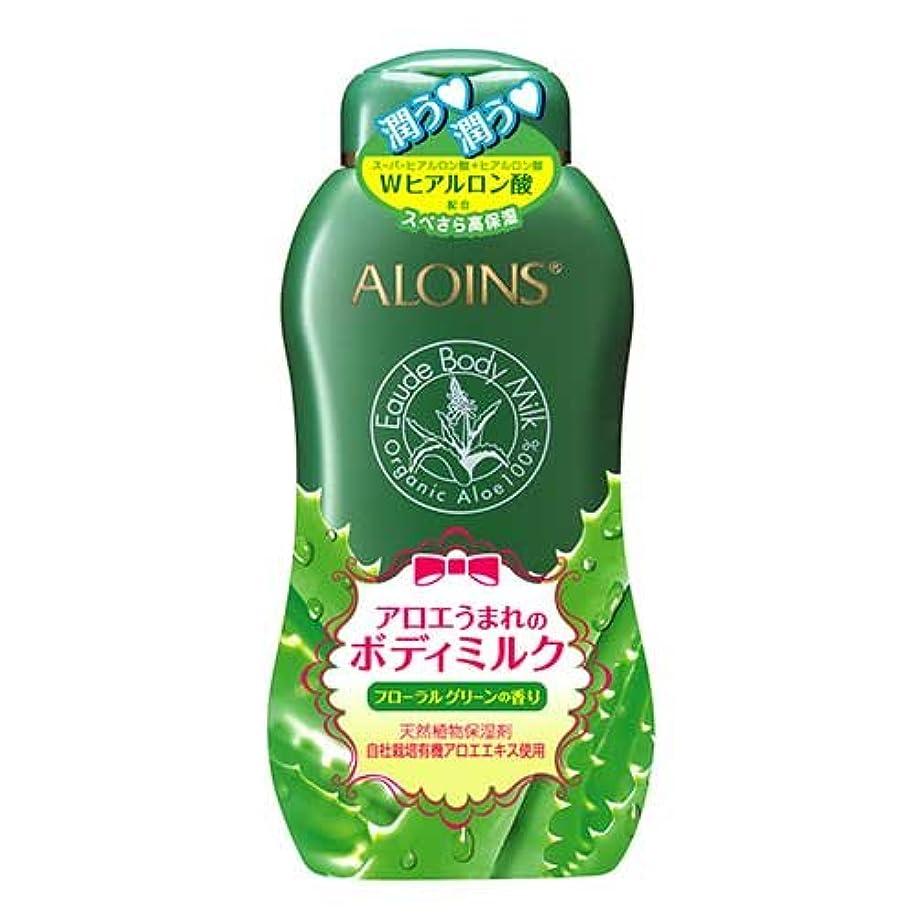ポルティコダイアクリティカル事業アロインス オーデボディミルク