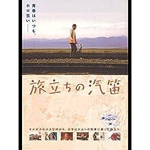旅立ちの汽笛(字幕版)