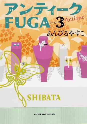 アンティークFUGA(3) (角川文庫)の詳細を見る