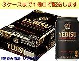 【1CS】サッポロエビス プレミアムブラック 350ml(24本入り) ビールサッポロビール