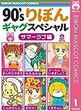 90'sりぼんギャグスペシャル 1 サマーラブ編 (りぼんマスコットコミックスDIGITAL)