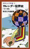 カレンダー世界史―一日一史話 (岩波ジュニア新書 55)