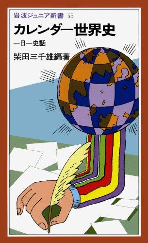 カレンダー世界史―一日一史話 (岩波ジュニア新書 55)の詳細を見る