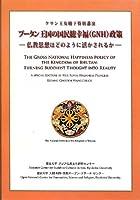 ケサン王女殿下特別講演 ブータン王国の国民総幸福(GNH)政策―仏教思想はどのように活かされるか