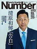 Number(ナンバー)930号[雑誌]