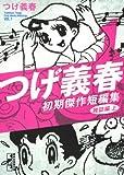 つげ義春 初期傑作短編集(1) 雑誌編 上 (講談社漫画文庫 つ 3-1)